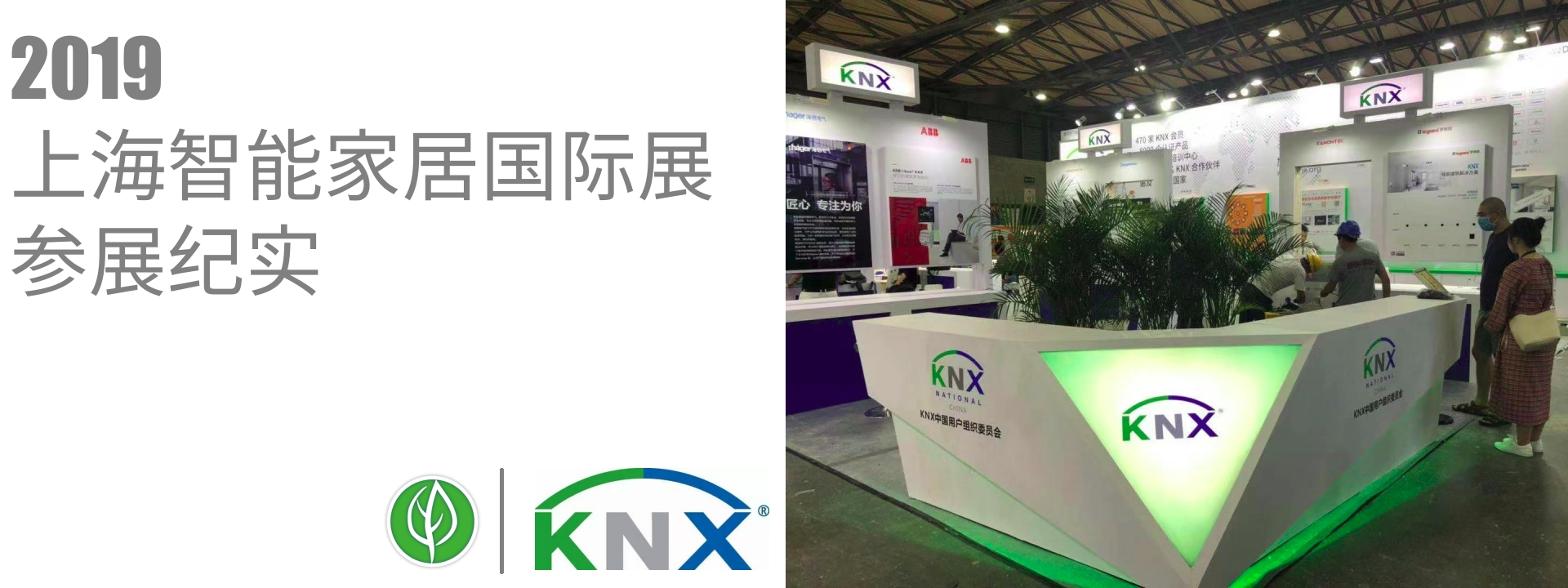 2019上海展