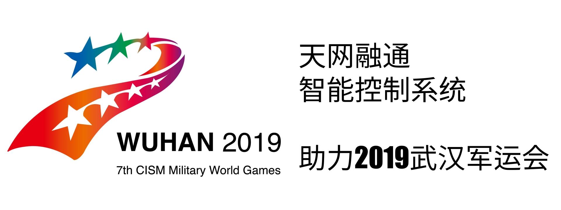 天网融通智能控制系统助力2019武汉军运会