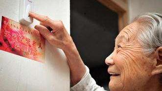 沛赢智能老年救助系统